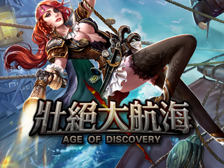 壮絶大航海 Age of Discovery サムネイル