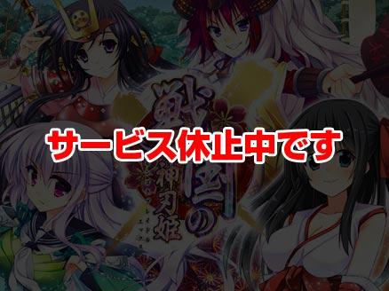 戦国の神刃姫X(ブレイドルX) サービス休止サムネイル
