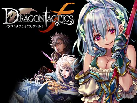 PC版ドラゴンタクティクスf(フォルテ) サムネイル