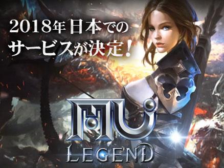 MU LEGEND(ミューレジェンド) 日本サービス決定用サムネイル