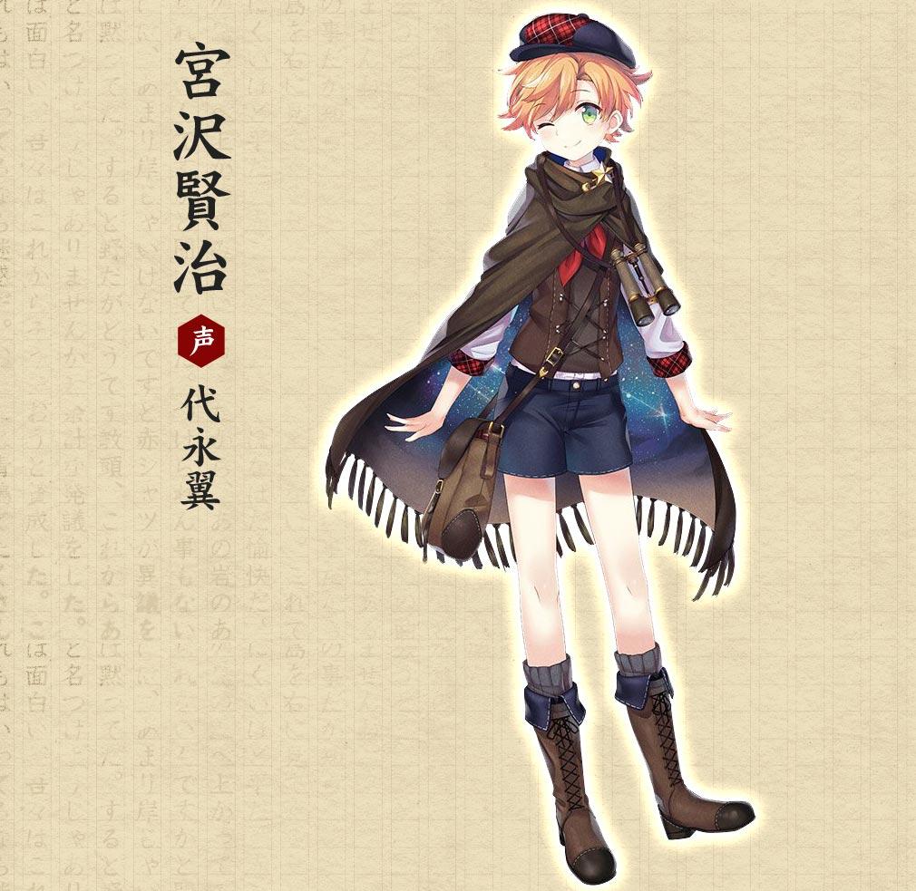 文豪とアルケミスト(文アル) 宮沢賢治 (CV:代永翼)