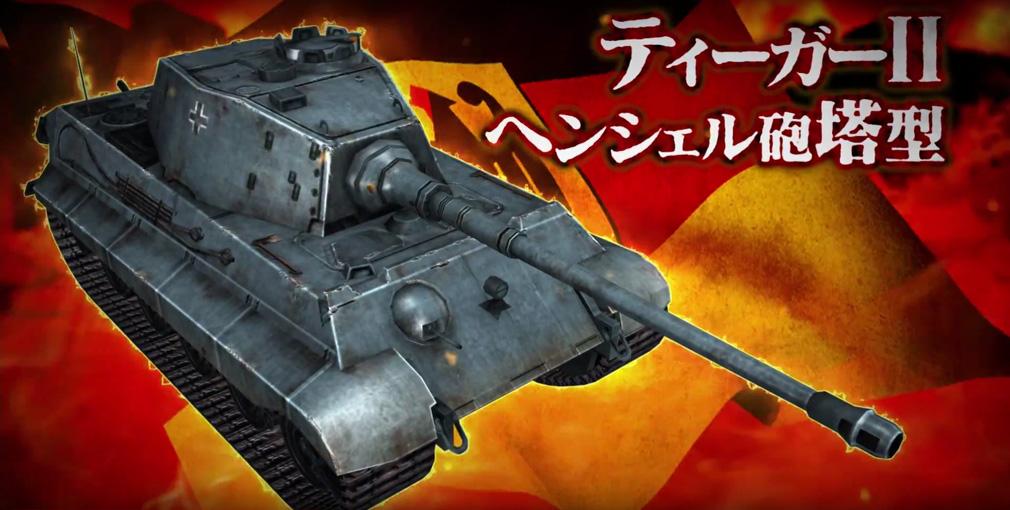 クラッシュ オブ パンツァー PC TigarⅡヘンシュル砲塔型