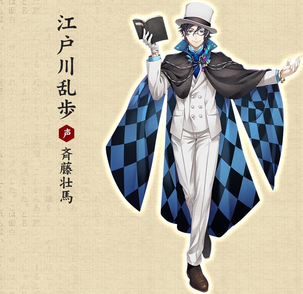 文豪とアルケミスト(文アル) 江戸川乱歩 (CV:斉藤壮馬)