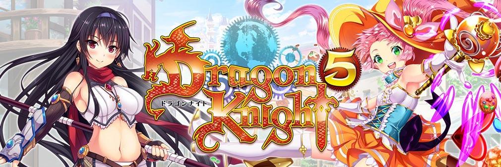Dragon Knight5(ドラゴンナイト5) フッターイメージ