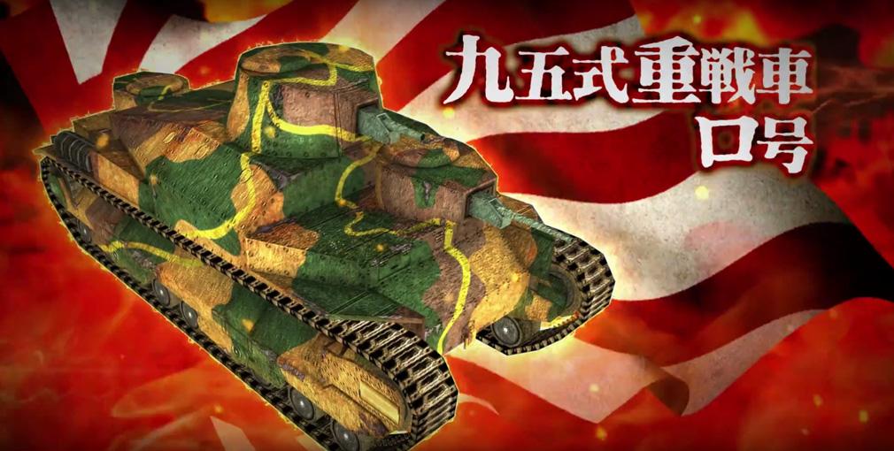 クラッシュ オブ パンツァー PC 九五式重戦車ロ号