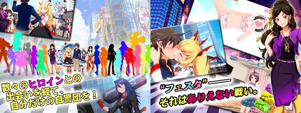 AKIBA'S TRIP Festa!(アキバズストリップフェスタ) 自警団(チーム)を作って『フェスタ』に参加