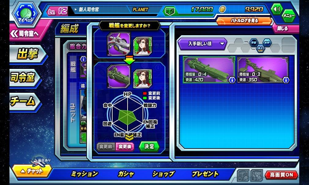 ガンダムトライヴ(GUNDAM TRIBE) 戦艦変更画面