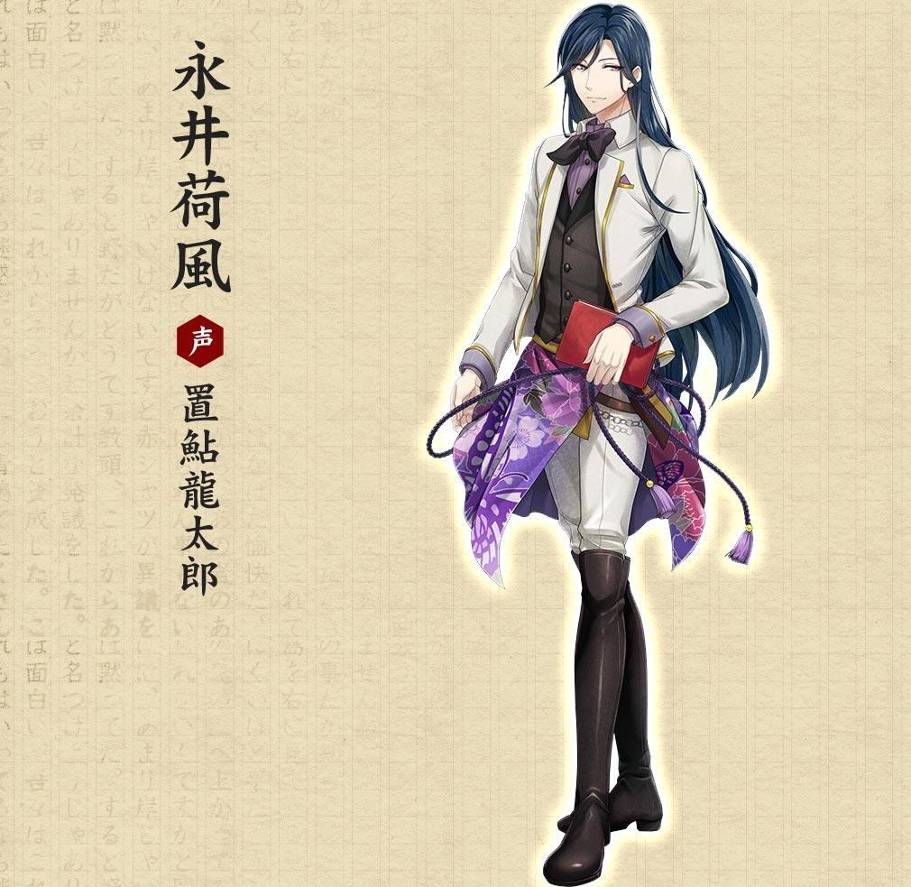 文豪とアルケミスト(文アル) 永井荷風 (CV:置鮎龍太郎)