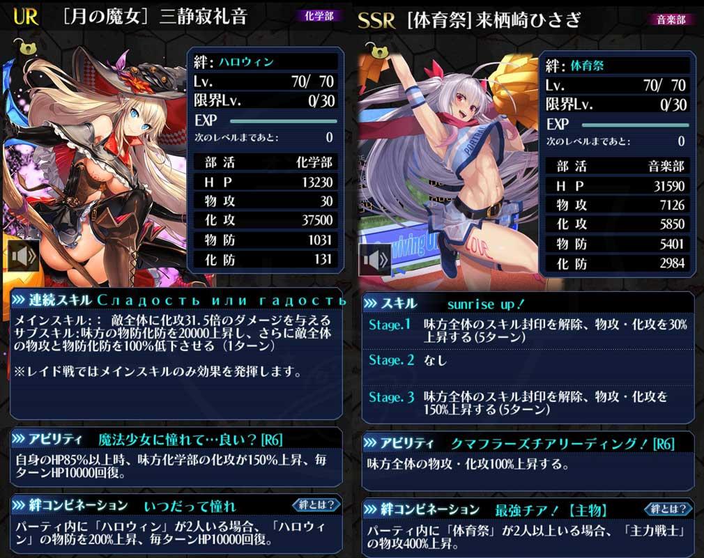 感染少女 キャラクター詳細で部活や必殺技が確認できるスクリーンショット