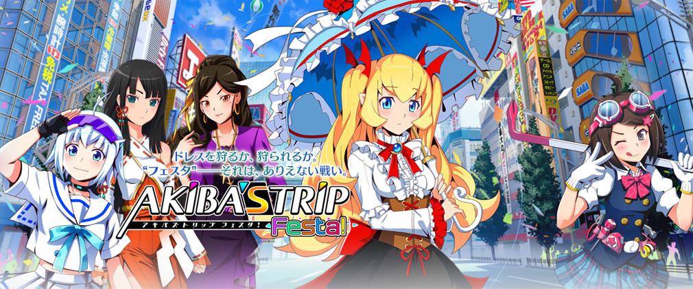 AKIBA'S TRIP Festa!(アキバズストリップフェスタ) フッターイメージ