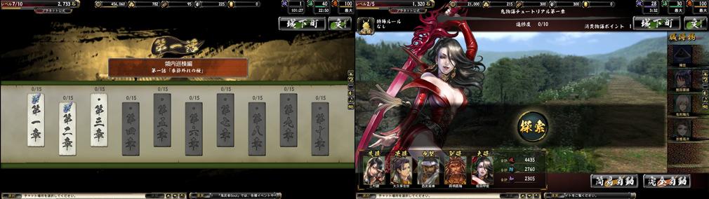 鬼武者Soul (ソウル) 左:メインクエスト進行画面、右:1話各章
