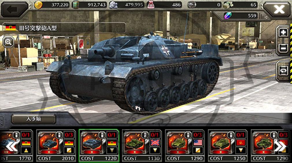 クラッシュ オブ パンツァー PC 戦車