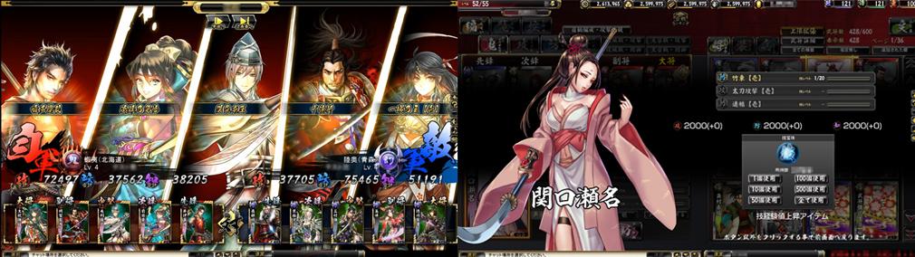 鬼武者Soul (ソウル) 左:バトル開始画面、右:スキル強化画面