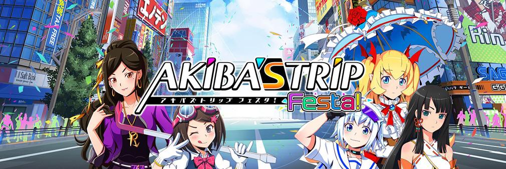 AKIBA'S TRIP Festa!(アキバズストリップフェスタ) ビジュアルイメージ
