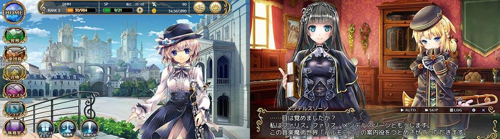 ガールズシンフォニー 少女交響詩 左:ホーム画面、右:物語