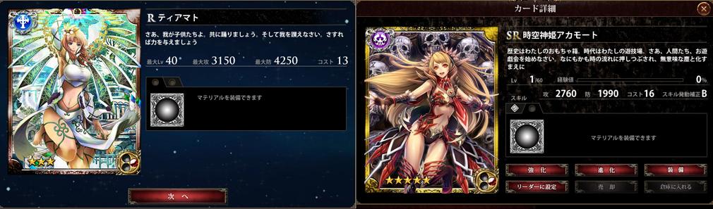 ラグナブレイク サーガ (ラグナサーガ) 左:【R】ティアマト、右:【SR】時空神姫アカモート