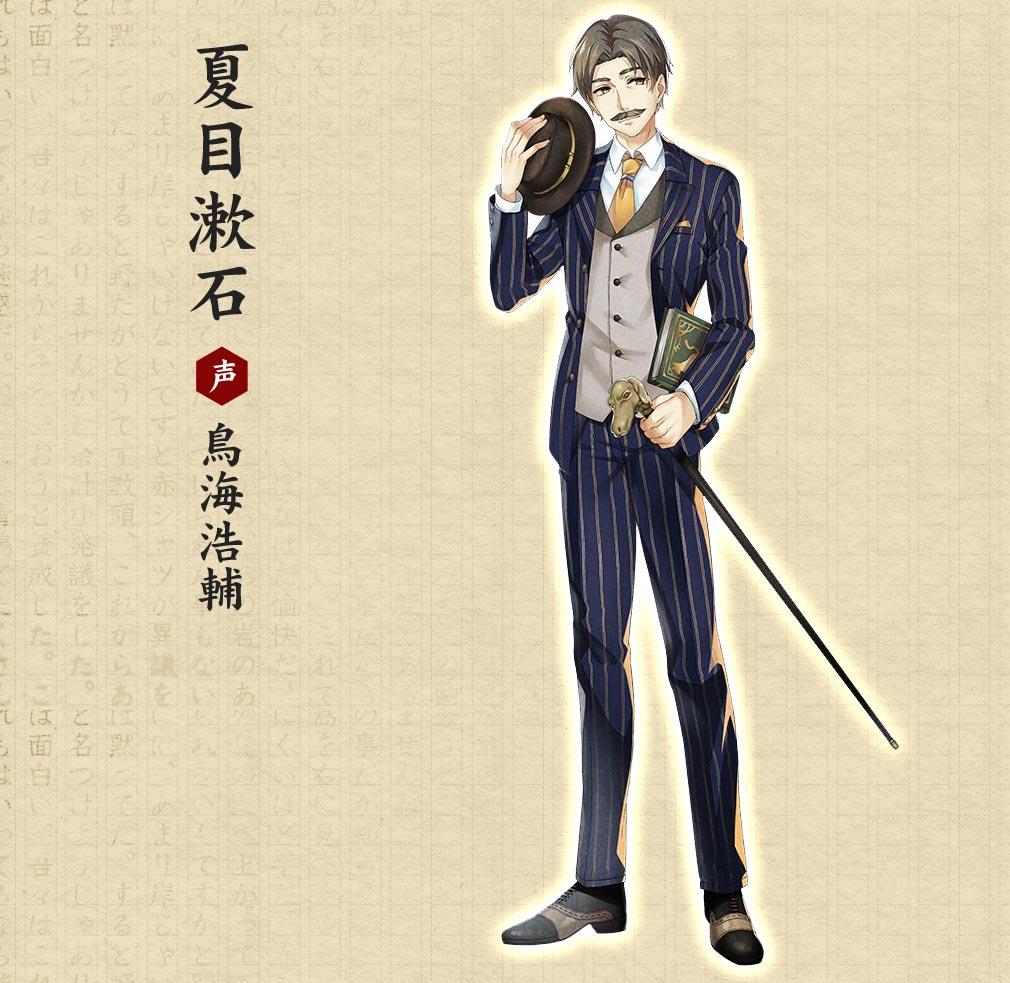文豪とアルケミスト(文アル) 夏目漱石 (CV:鳥海浩輔)