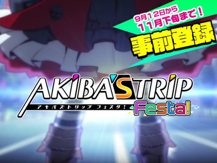 AKIBA'S TRIP Festa!(アキバズトリップフェスタ) 事前登録用サムネイル