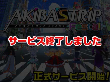 AKIBA'S TRIP Festa!アキバズストリップフェスタ) サービス終了サムネイル