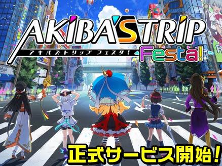 AKIBA'S TRIP Festa!アキバズストリップフェスタ) サムネイル