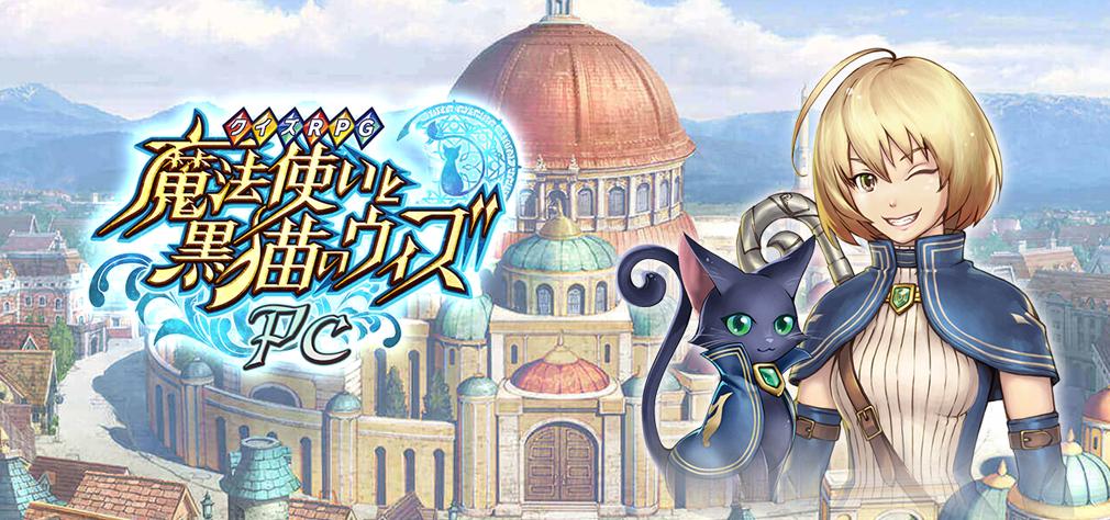 クイズRPG 魔法使いと黒猫のウィズ PC メインイメージ