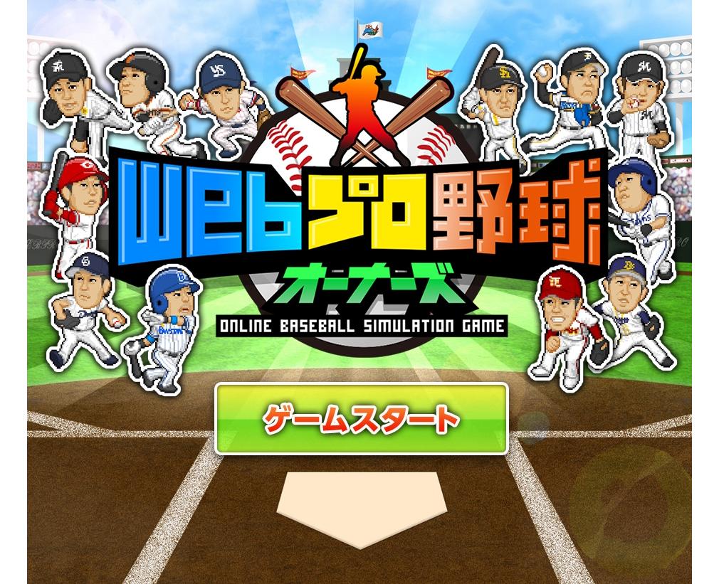 Webプロ野球オーナーズ ゲームスタート画面