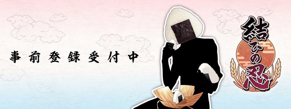 結ひの忍(ゆいのしのび) フッターイメージ