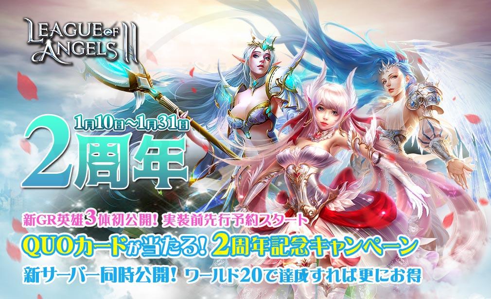 League of Angels2(リーグ オブ エンジェルズ2)LoA2 2周年キャンペーンメインイメージ