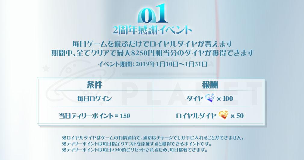 League of Angels2(リーグ オブ エンジェルズ2)LoA2 ログインイベント紹介イメージ