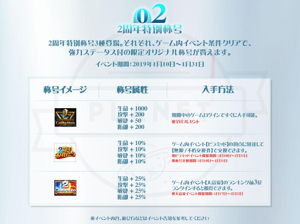 League of Angels2(リーグ オブ エンジェルズ2)LoA2 オリジナル限定称号3種紹介イメージ