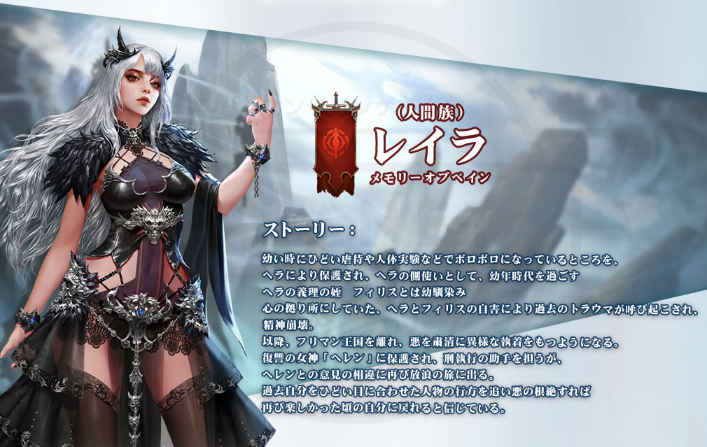 League of Angels2(リーグ オブ エンジェルズ2)LoA2 新GR英雄『レイラ』ストーリー紹介イメージ