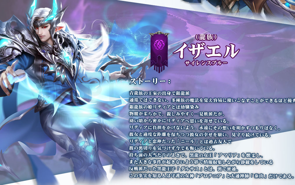 League of Angels2(リーグ オブ エンジェルズ2)LoA2 新GR英雄『イザエル』ストーリー紹介イメージ