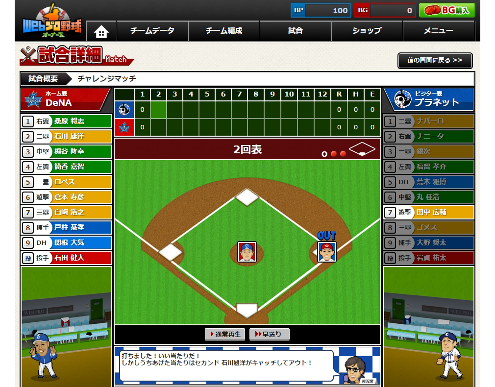 Webプロ野球オーナーズ 横浜DeNAベイスターズ戦