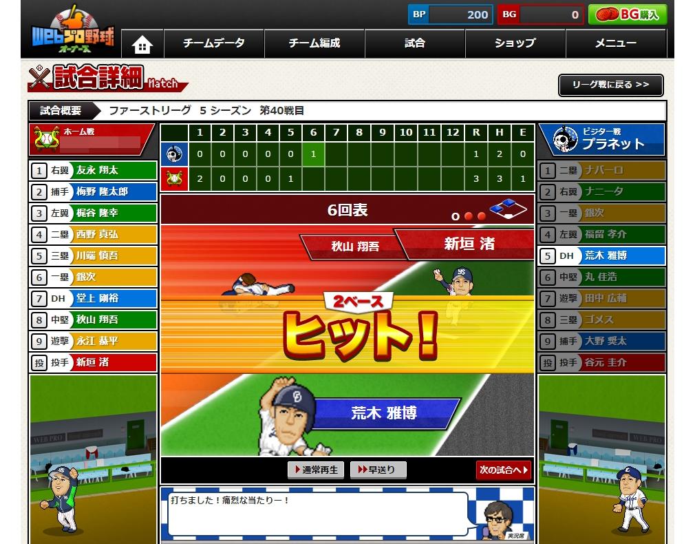 Webプロ野球オーナーズ 対戦