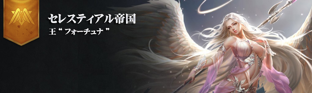 "League of Angels2(リーグ オブ エンジェルズ2)LoA2 セレスティアル帝国""フォーチュナ"""
