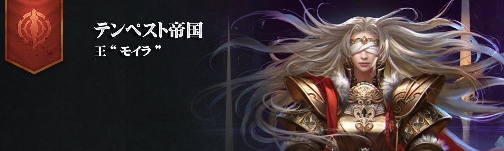 """League of Angels2(リーグ オブ エンジェルズ2)LoA2 テンペスト帝国""""モイラ"""""""