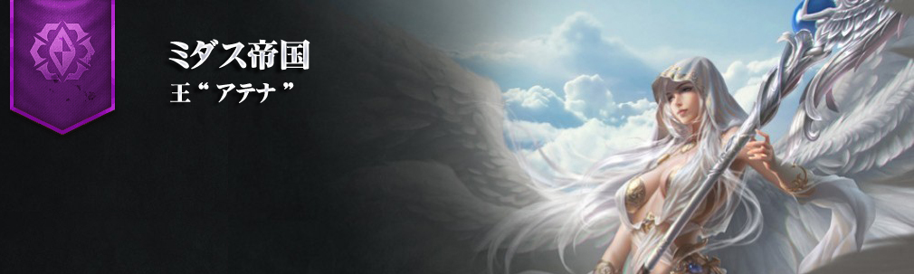 "League of Angels2(リーグ オブ エンジェルズ2)LoA2 ミダス帝国""アテナ"""