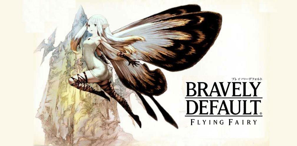 ブレイブリーデフォルト プレイングブレージュ BRAVELY DEFAULT FLYING FAIRY(ブレイブリーデフォルト フライングフェアリー)