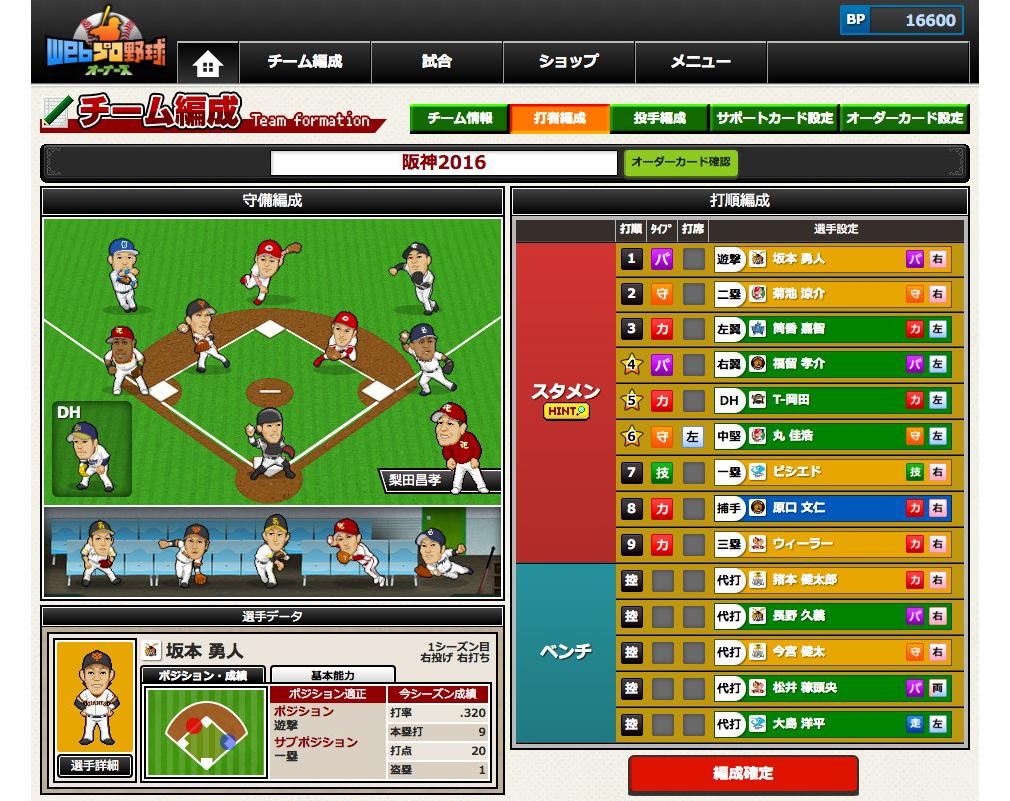 Webプロ野球オーナーズ チーム編成
