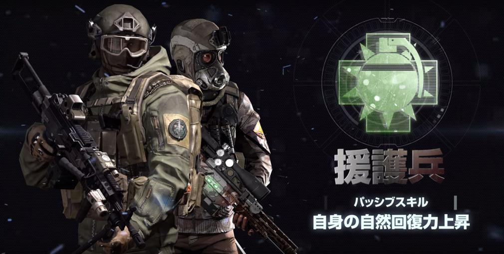BLACK SQUAD(ブラック スクワッド) 援護兵/Support