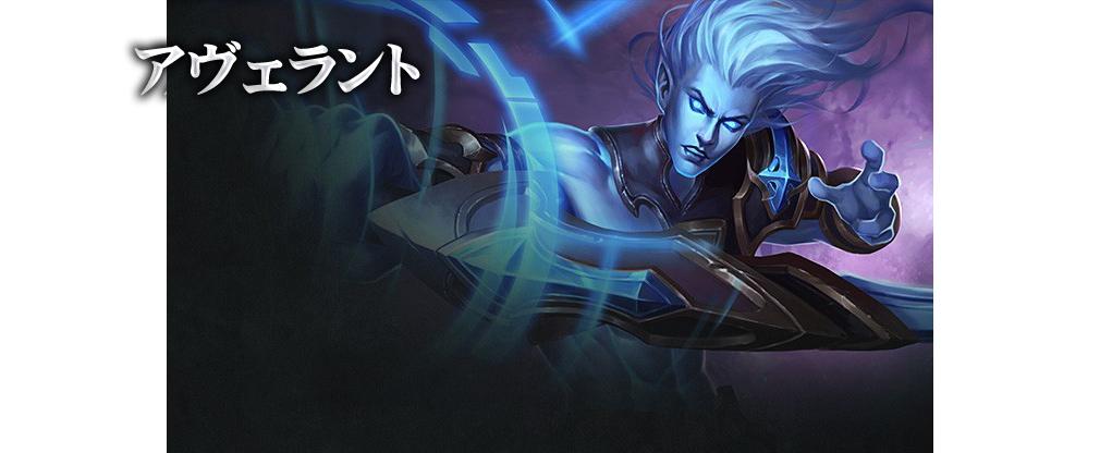 League of Angels2(リーグ オブ エンジェルズ2)LoA2 アヴェラント(Aberrant)
