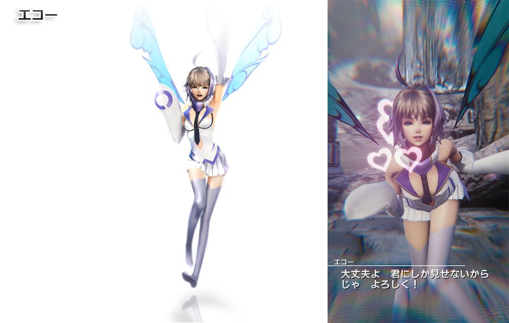 メビウスFF(メビウスファイナルファンタジー) PC エコー(CV.丹下桜)
