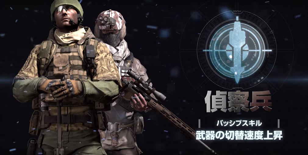 BLACK SQUAD(ブラック スクワッド) 偵察兵/Recon