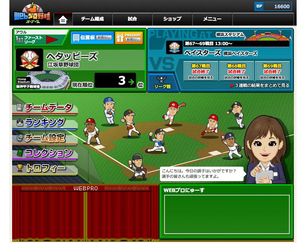 Webプロ野球オーナーズ ホーム画面