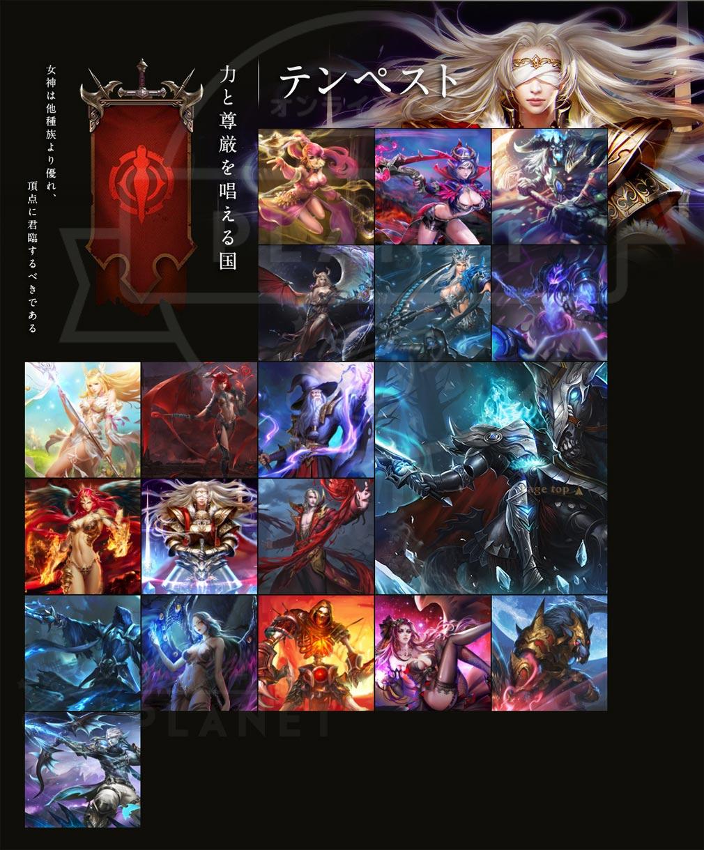 League of Angels2(リーグ オブ エンジェルズ2)LoA2 テンペスト