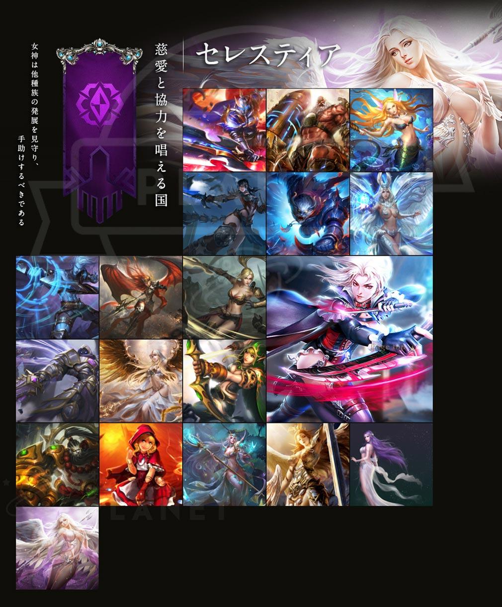 League of Angels2(リーグ オブ エンジェルズ2)LoA2 セレスティア