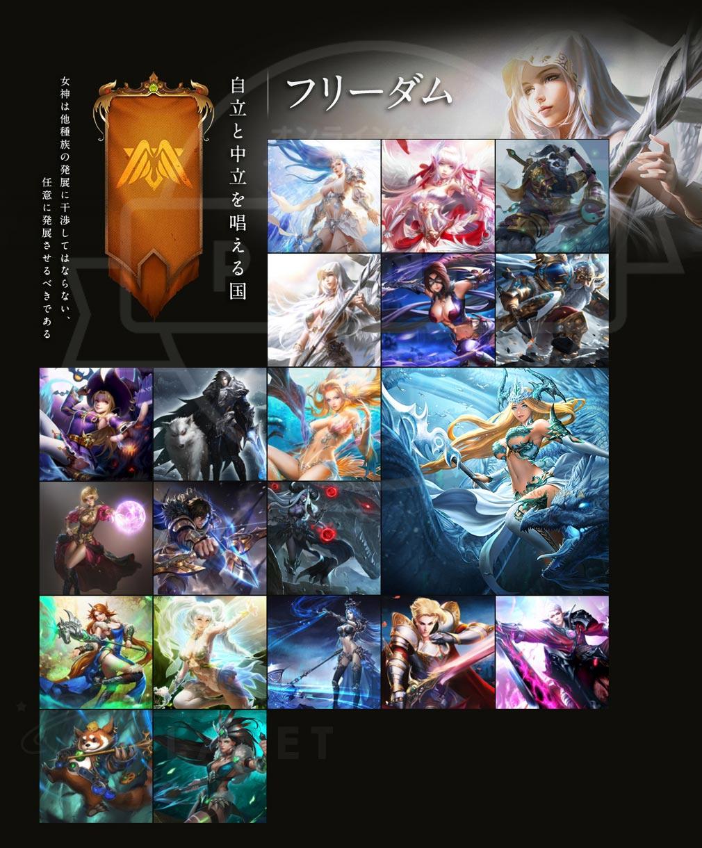 League of Angels2(リーグ オブ エンジェルズ2)LoA2 フリーダム