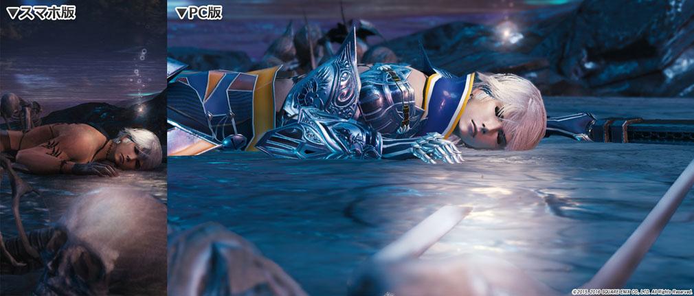 メビウスFF(メビウスファイナルファンタジー) PC版とスマホ版の物語シーン比較