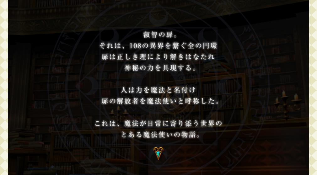 クイズRPG 魔法使いと黒猫のウィズ PC 物語