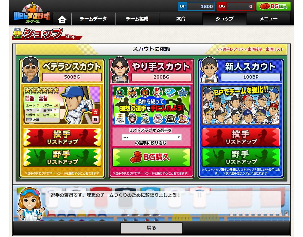 Webプロ野球オーナーズ スカウト画面